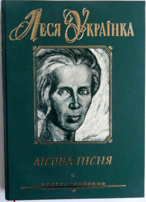 Скачать Книгу Леся Українка Лісова Пісня